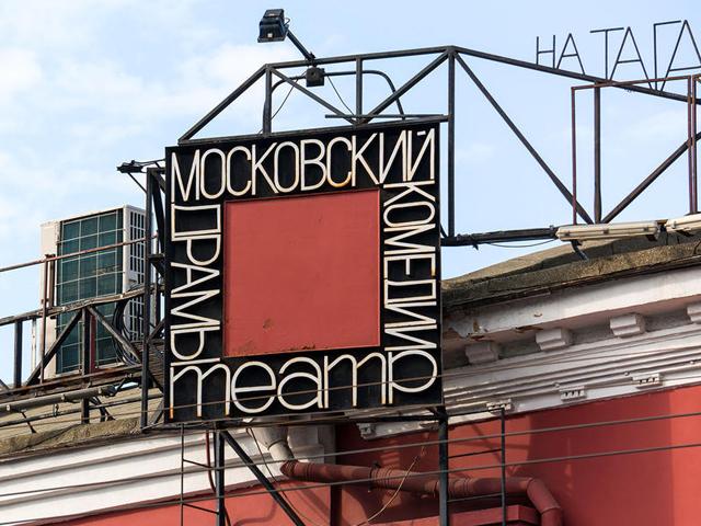 В Театре на Таганке ждут нового худрука