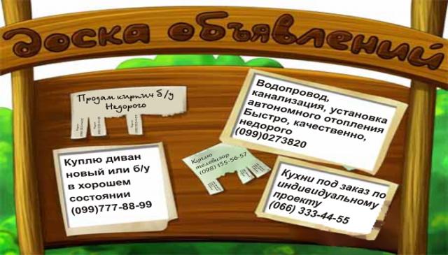01_doska-obyavlenij-v-belorussii-podat-zayavlenie-legko-i-nadzhno